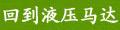 http://www.hldhydraulic.com/product/prolist.jsp?pager.offset=12&sort_no=08&myid=&catalog_no=