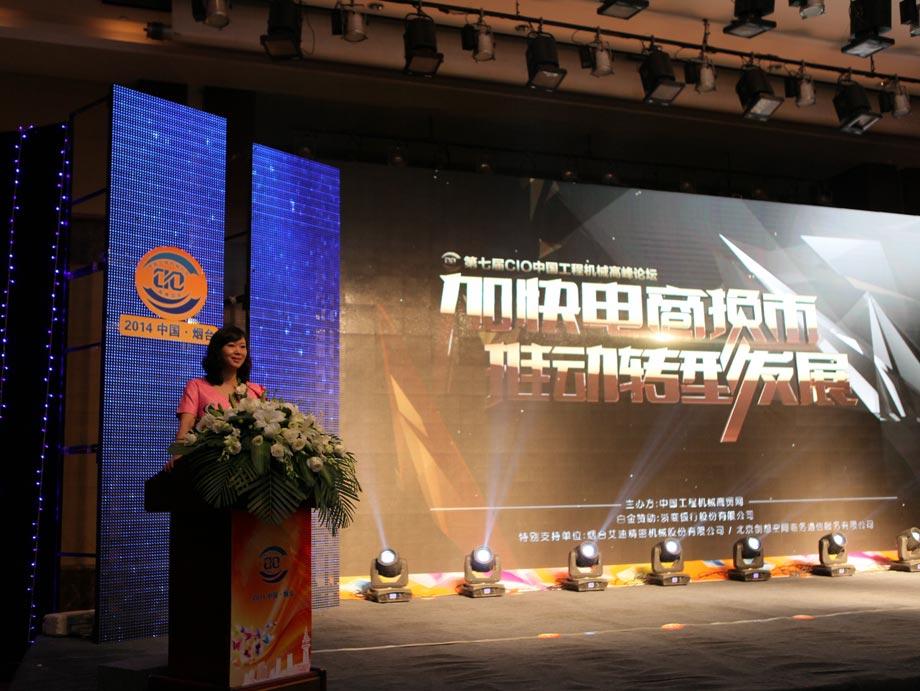 2014年7月17日,由中国工程机械商贸网主办的第七届中国工程机械CIO高峰论坛在山东烟台成功召开。