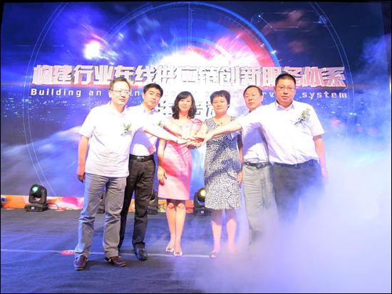 中国工程机械行业在线供应链创新服务体系建设启动仪式