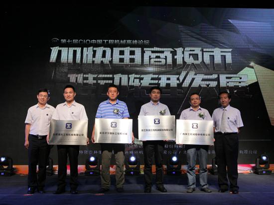 第一批中国工程机械在线供应链创新服务体系试点示范基地