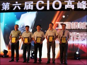 2013工程机械行业信息化应用优秀配套件企业