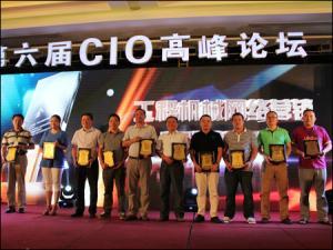 2013工程机械行业网络营销优秀代理商企业
