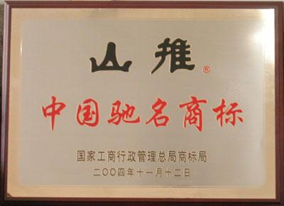 山推——中国驰名商标