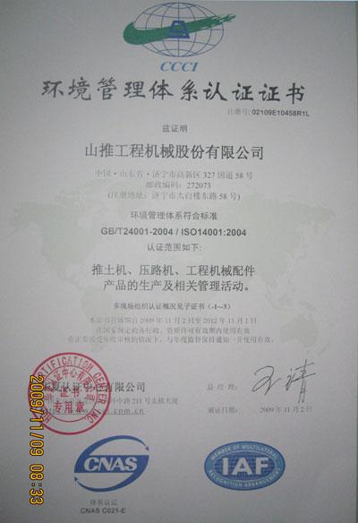 环境认证09-中文