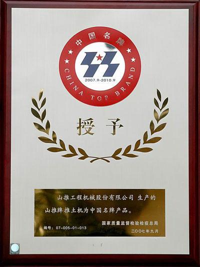 中国名牌推土机奖牌