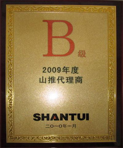 09年度山推代理商B级