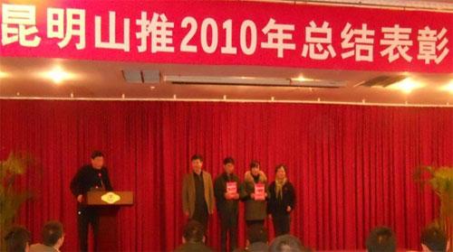 李进学董事长、赵晓静副董事长给明星员工颁奖高清图片