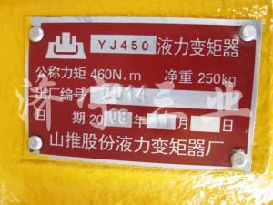 YJ450液力变矩器