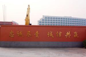港沃外景形象墙