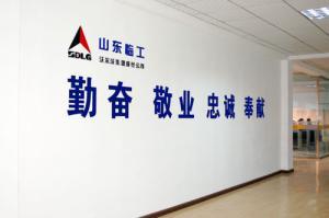 青岛海港建机形象墙