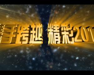 2012年临工年会视频-外发版