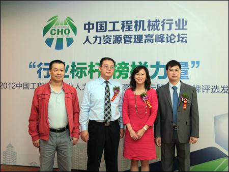 中国工程机械商贸网总裁与部分参会嘉宾合影