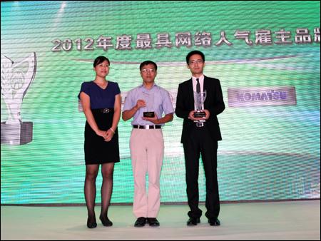 2012年度中国工程机械行业最具网络人气雇主品牌