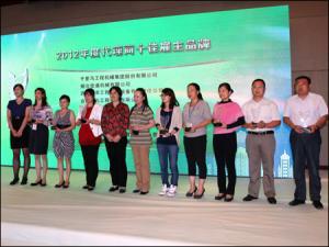 2012年度中国工程机械行业代理商十佳雇主品牌