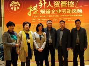 """11月14日,第二届中国工程机械人力资源管理高峰论坛暨品牌雇主评选在烟台隆重召开,以""""如何提升人资管控,规避企业劳动风险""""为主题,一场别开生面的人力资源高峰论坛为工程机械行业注入了新的动力与能量。"""