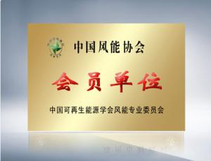 中国风能协会会员单位