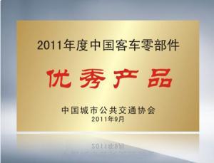 2011年中国客车零部件优秀产品