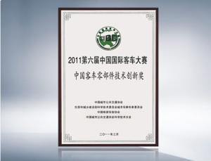 2011天津客车零部件展证书