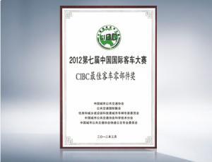 2012年CIBC最佳客车零部件奖