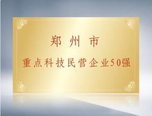 郑州市重点科技民营企业50强