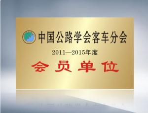 中国公路学会客车分会会员单位