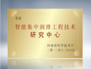 河南省智能集中润滑工程技术研究中心