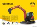 FY60履带挖掘机