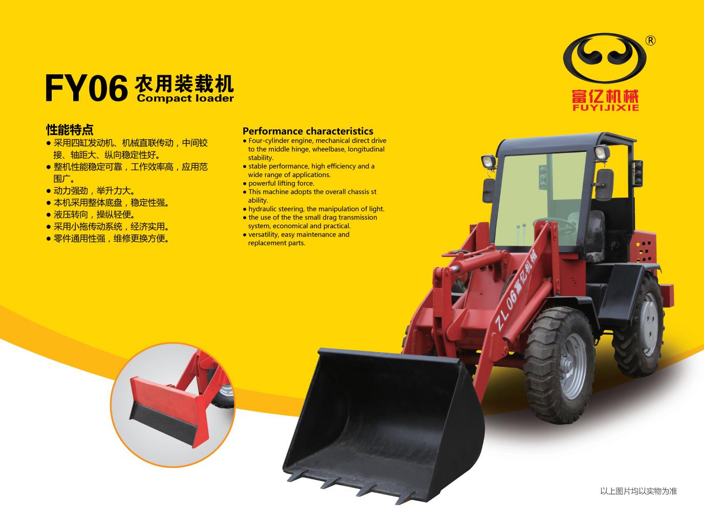 农用装载机FY06