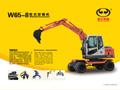 W65-8轮式挖掘机