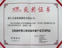 2008中国工程机械年度产品TOP50