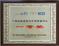 工程机械造型与外观质量评比一等奖