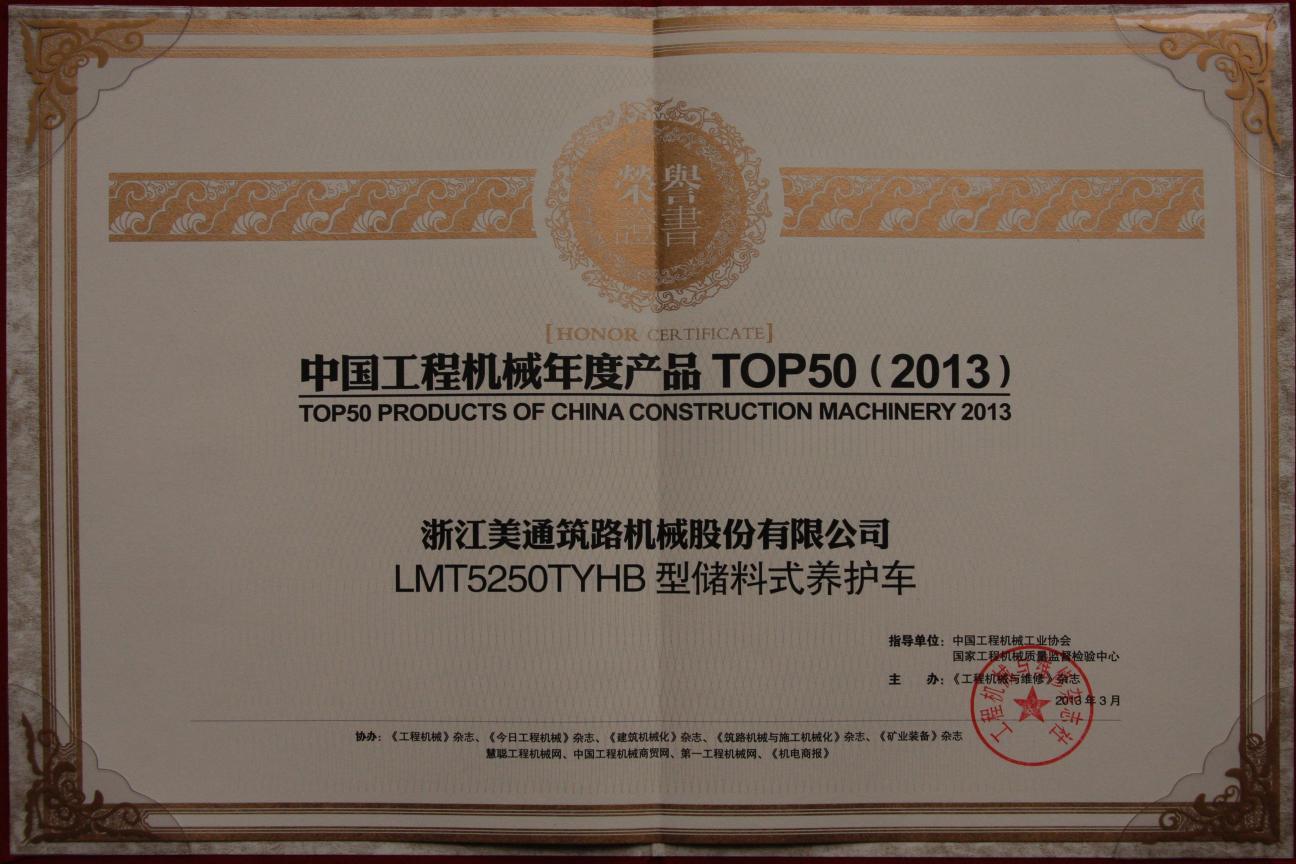 中国工程机械年度产品TOP50(2013)