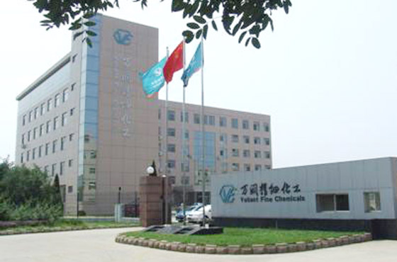 烟台万润精细化工有限公司办公楼荣获2008年度山东省优质工程《泰山杯》奖