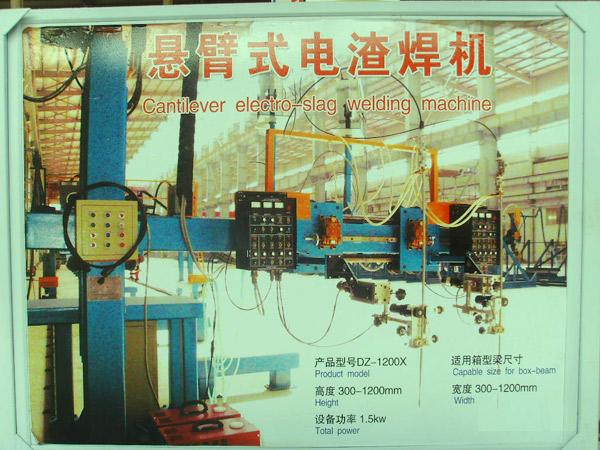 悬臂式电渣焊机
