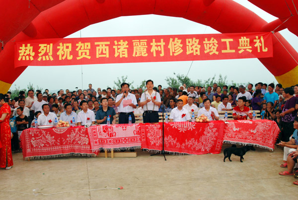 Completion ceremony for the road of Xizhulu Village, Wandi County, Laiyang