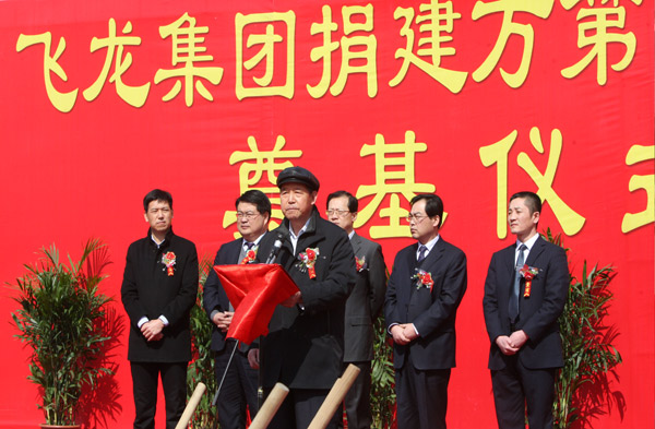 Chairman Mr. Song made a speech at the foundation laying ceremony of the teaching building of Wandi Middle School