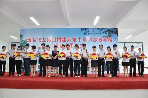 Feilong Group sponsored Wandi Middle School holds opening ceremony