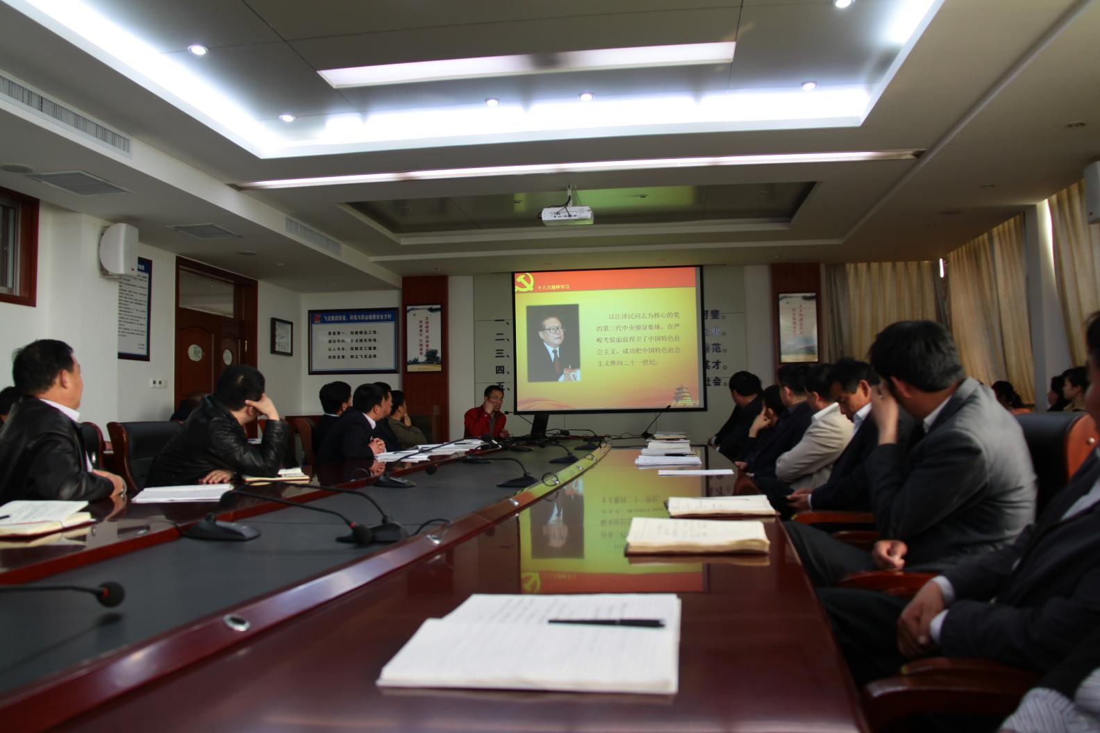 Feilong Group holds meetings to study the spirit of 18th Congress of the CPC