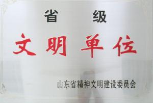山东省文明单位
