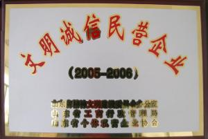 文明诚信民营企业2005-2008