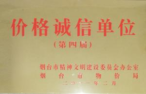 价格诚信单位2011.2