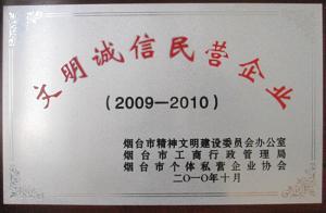文明诚信民营企业(2009-2010)年度