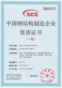 First grade qualification for steel structure machining