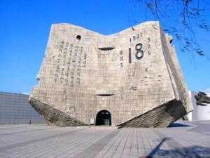 918纪念馆