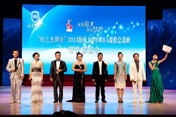 2013海南大学EMBA课程总裁班迎新联谊会隆重举行