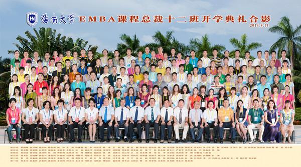 海南大学EMBA课程总裁十二班合影