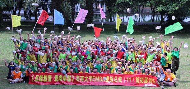 记海南大学EMBA课程总裁十一班拓展训练
