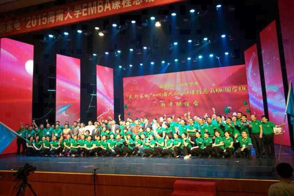 2015海南大学EMBA课程总裁班、国学班新年联谊会隆重举行