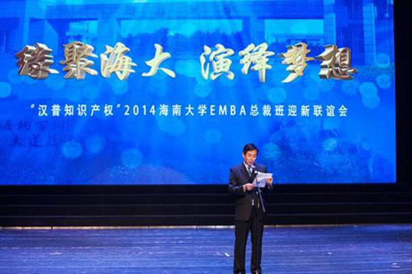 2014海南大学EMBA课程总裁班迎新联谊会隆重举行