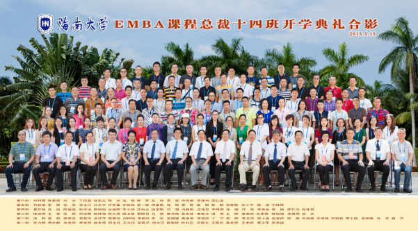 海南大学EMBA课程总裁十四班合影